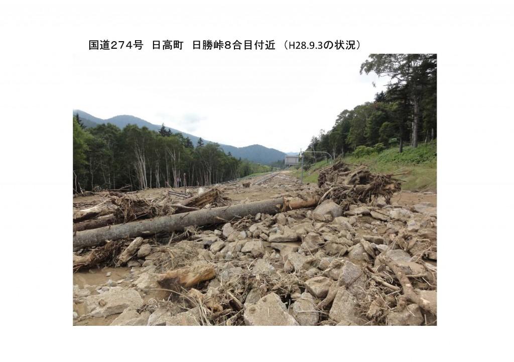 ※帯広開発建設部-記者発表資料(9/7日第8報)より引用